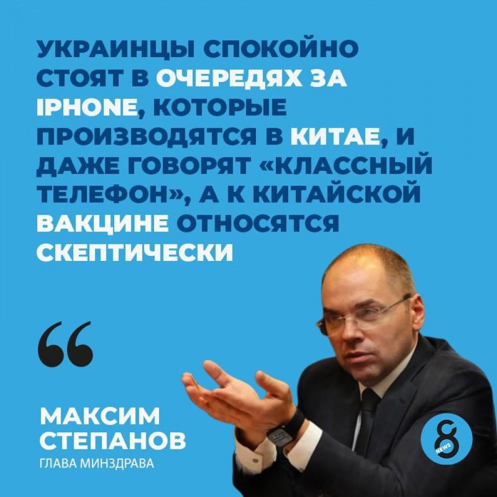 Глава Минздрава сравнил китайскую вакцину Sinovac с iPhone