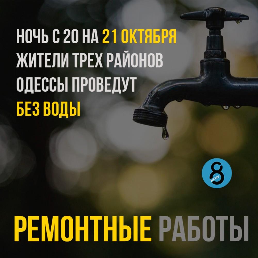 В ночь на 21 октября в трех районах Одессы отключат воду