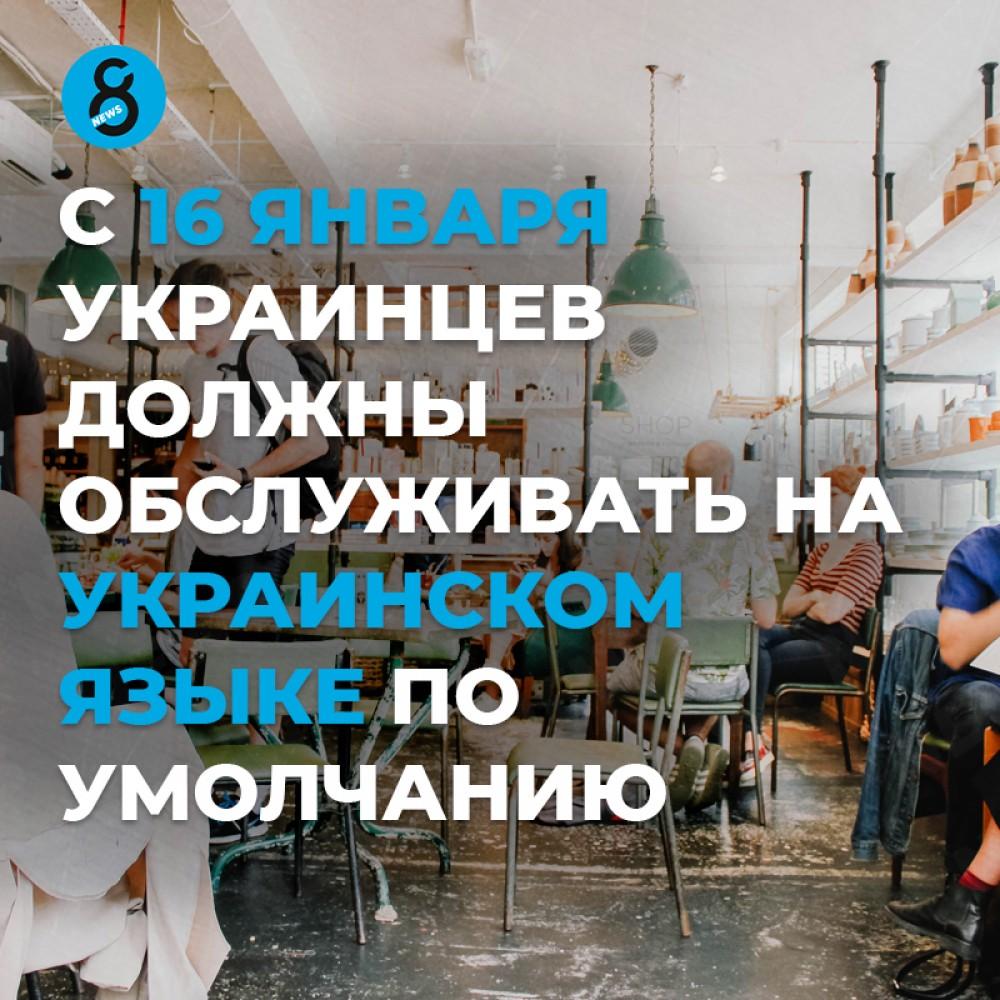 С 16 января украинцев должны обслуживать на украинском языке по умолчанию