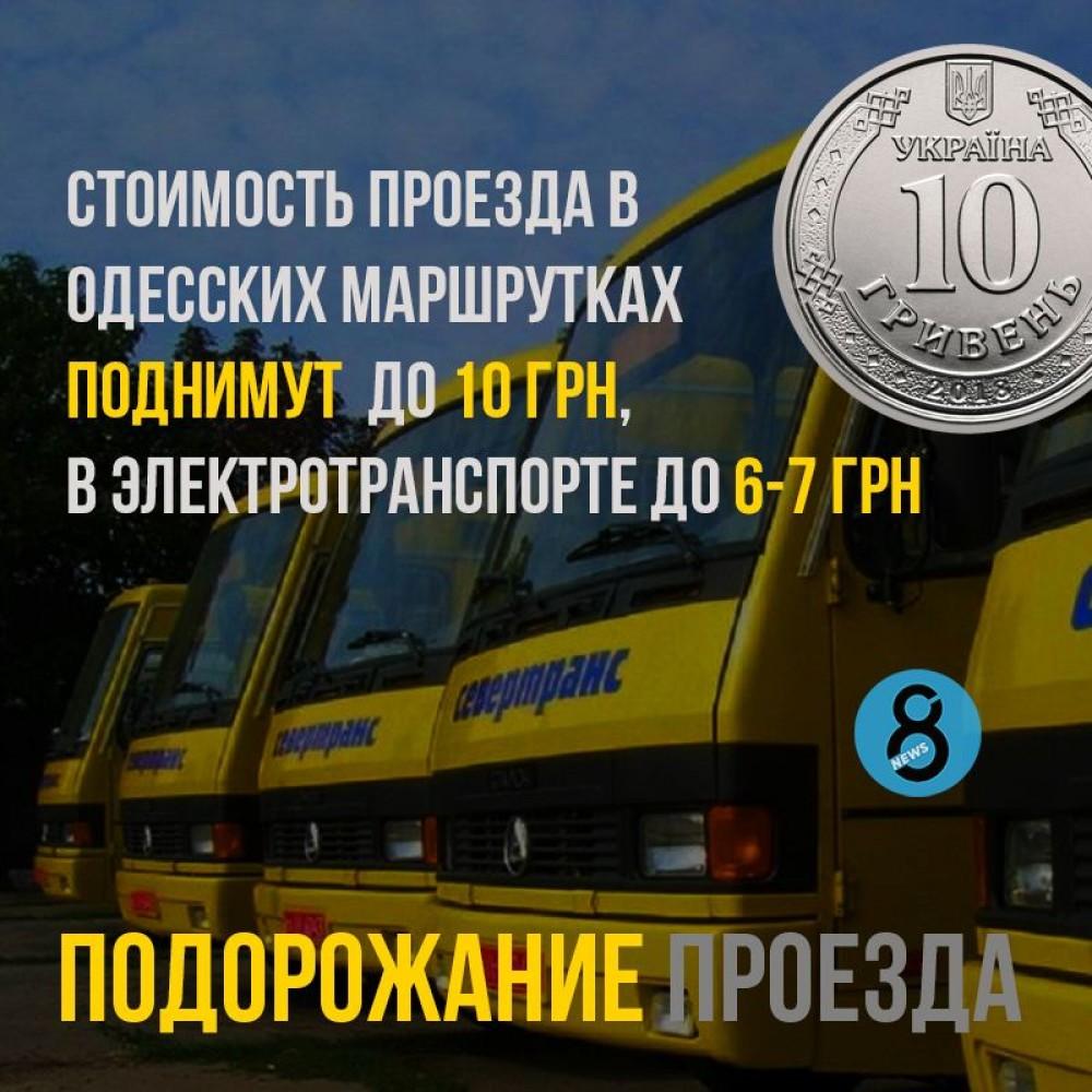 Не хотят быть первыми // Стало известно, когда подорожает проезд в Одессе