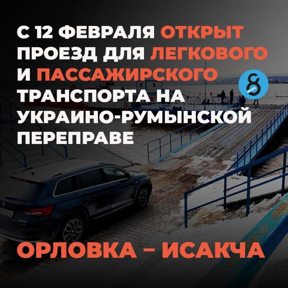 Начала работать переправа Орловка-Исакча