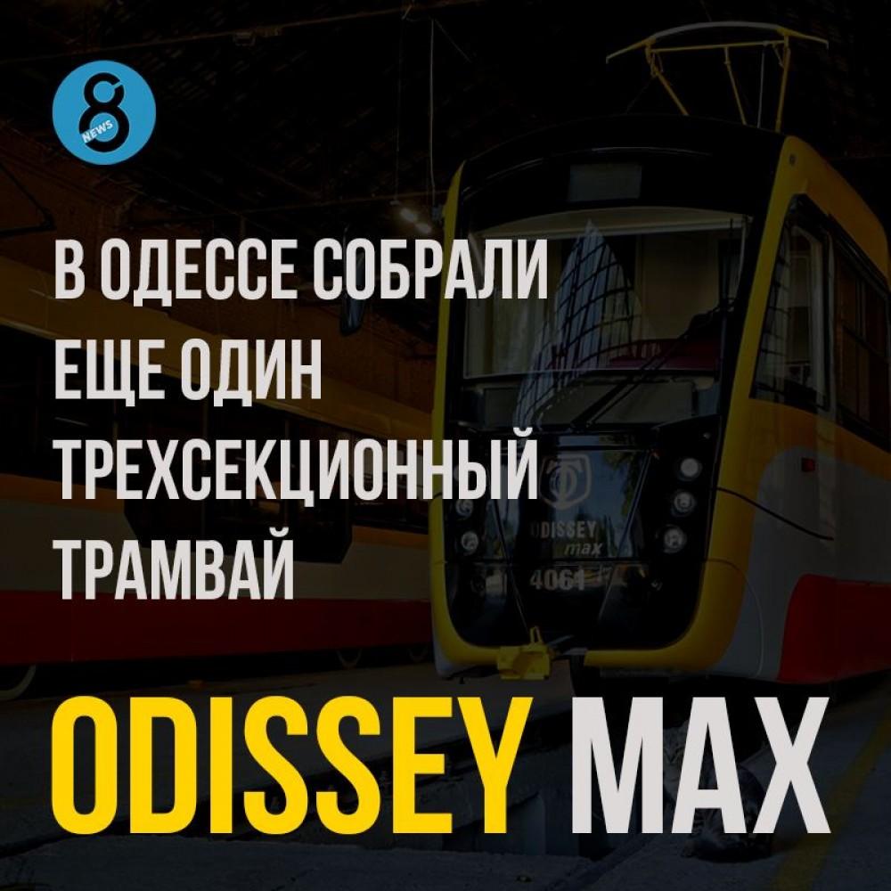 В Одессе собрали еще один Odissey Max