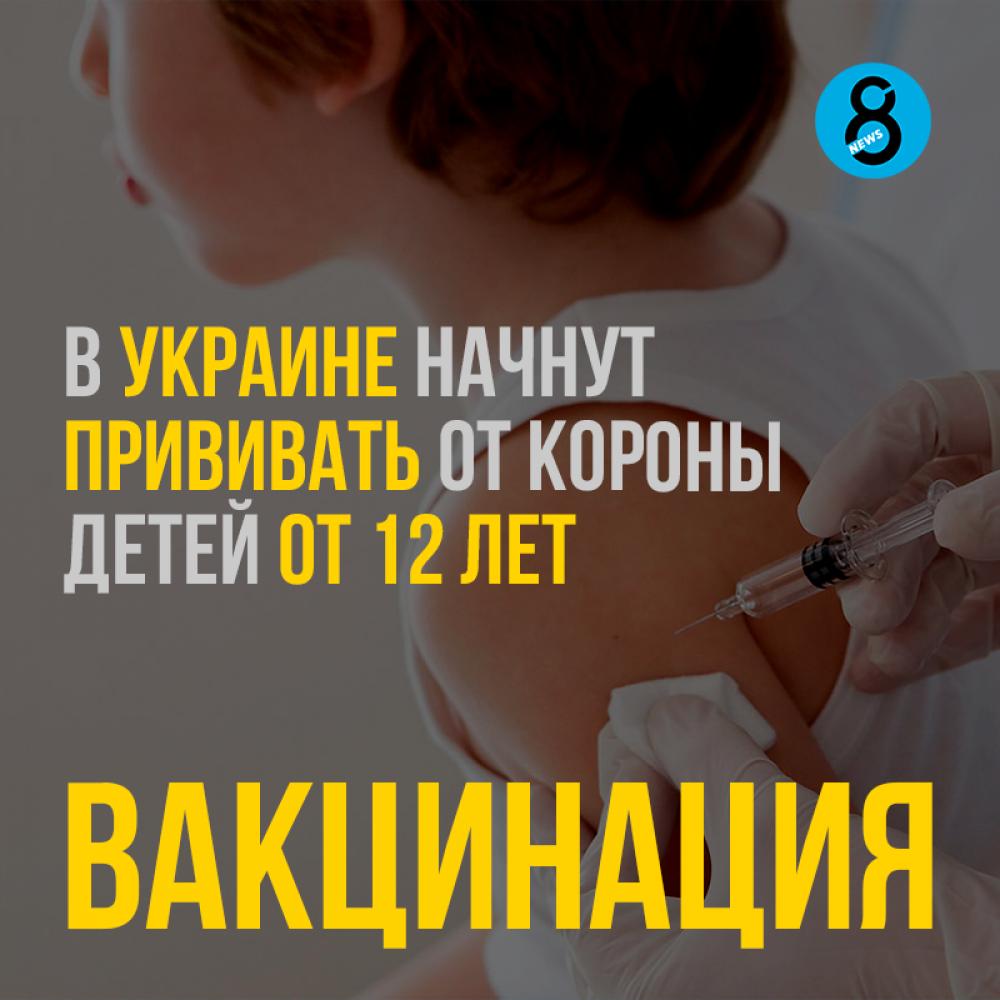 В Украине начнут  прививать от короны  детей от 12 лет