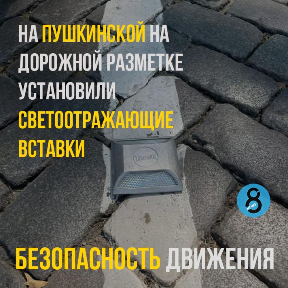 На Пушкинской на разметке установили светоотражающие вставки