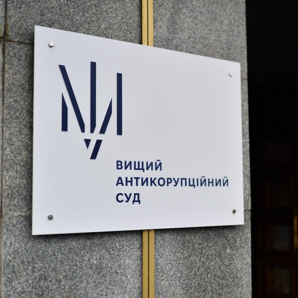 ВАКС рассмотрит апелляции Труханова, Поповской и Шкрябая // Брындаку продолжат избирать меру пресечения