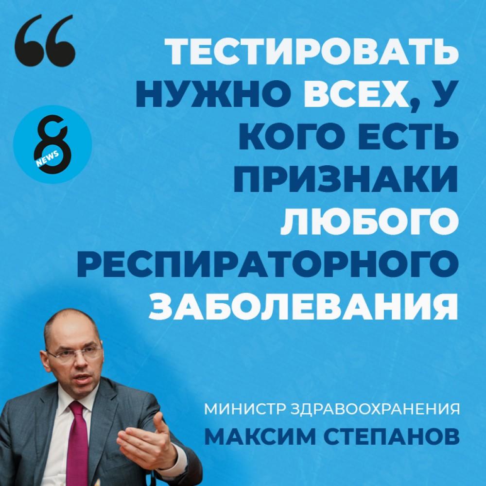 Степанов заявил, что в Украине будут тестировать на ковид всех, у кого есть признаки ОРВИ
