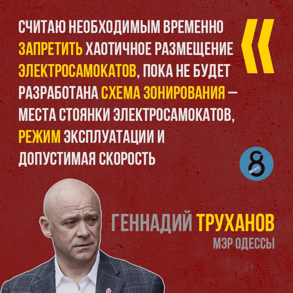 Горсовет хочет временно запретить прокатные самокаты в Одессе