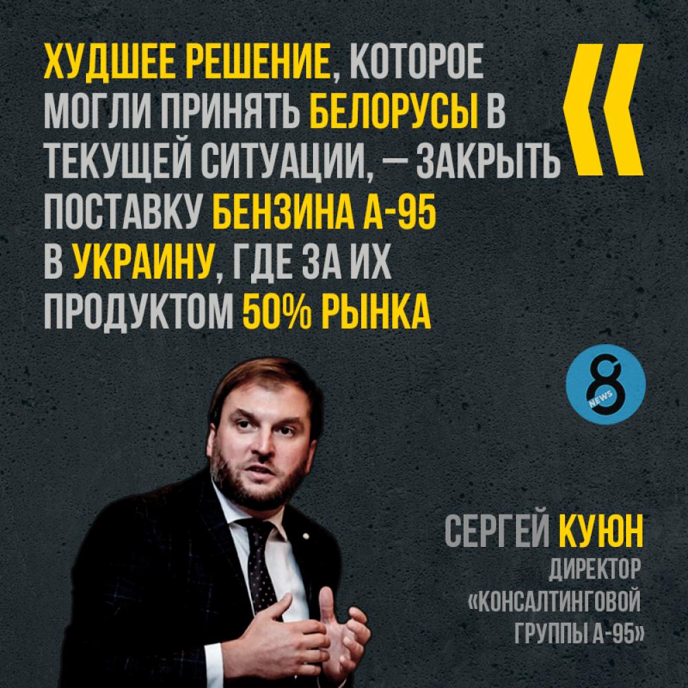 Переговоры с белорусами по поводу 95-го бензина еще идут
