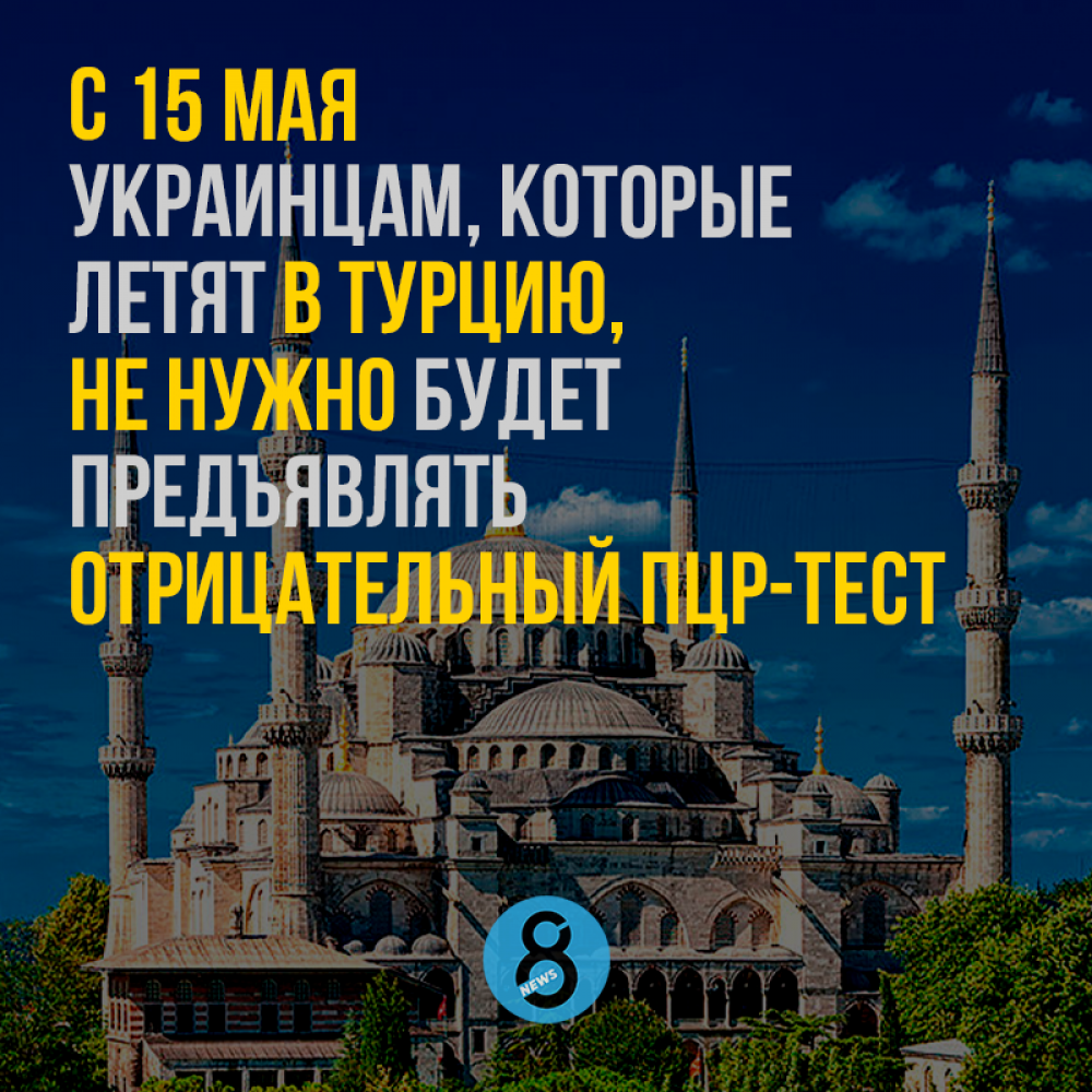 С 15 мая  украинцам, которые летят в Турцию, не нужно будет предъявлять отрицательный ПЦР-тест