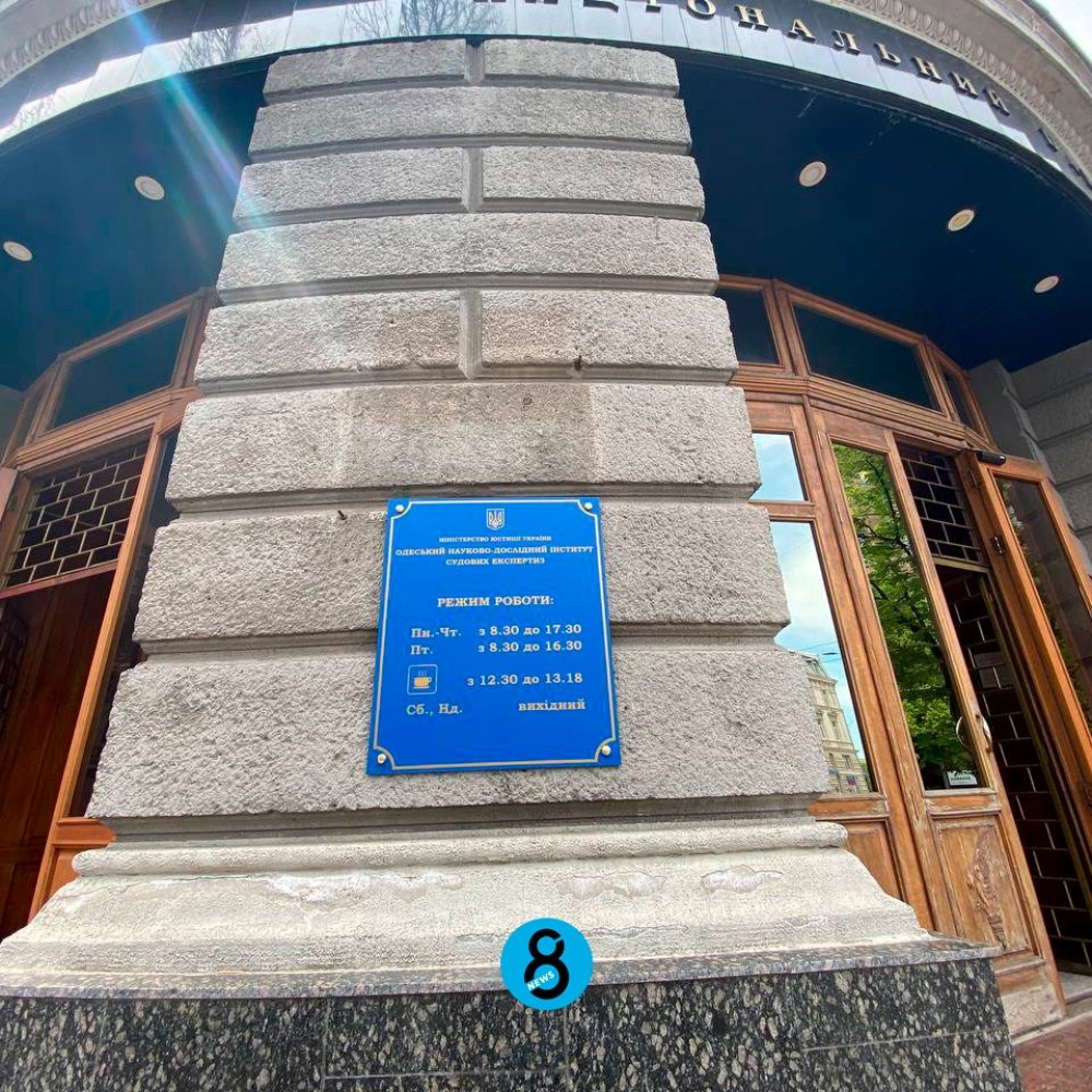 Пустующее здание Нацбанка на Дерибасовской отдали Институту судебных экспертиз и Агентству регионального развития