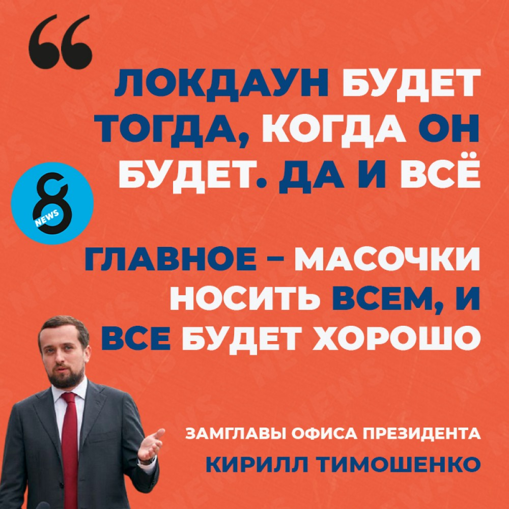 Решение о локдауне примут МОЗ, Кабмин и Президент