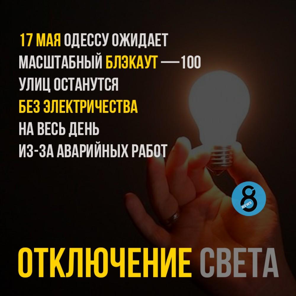 Масштабное отключение света в Одессе 17 мая 2021 года