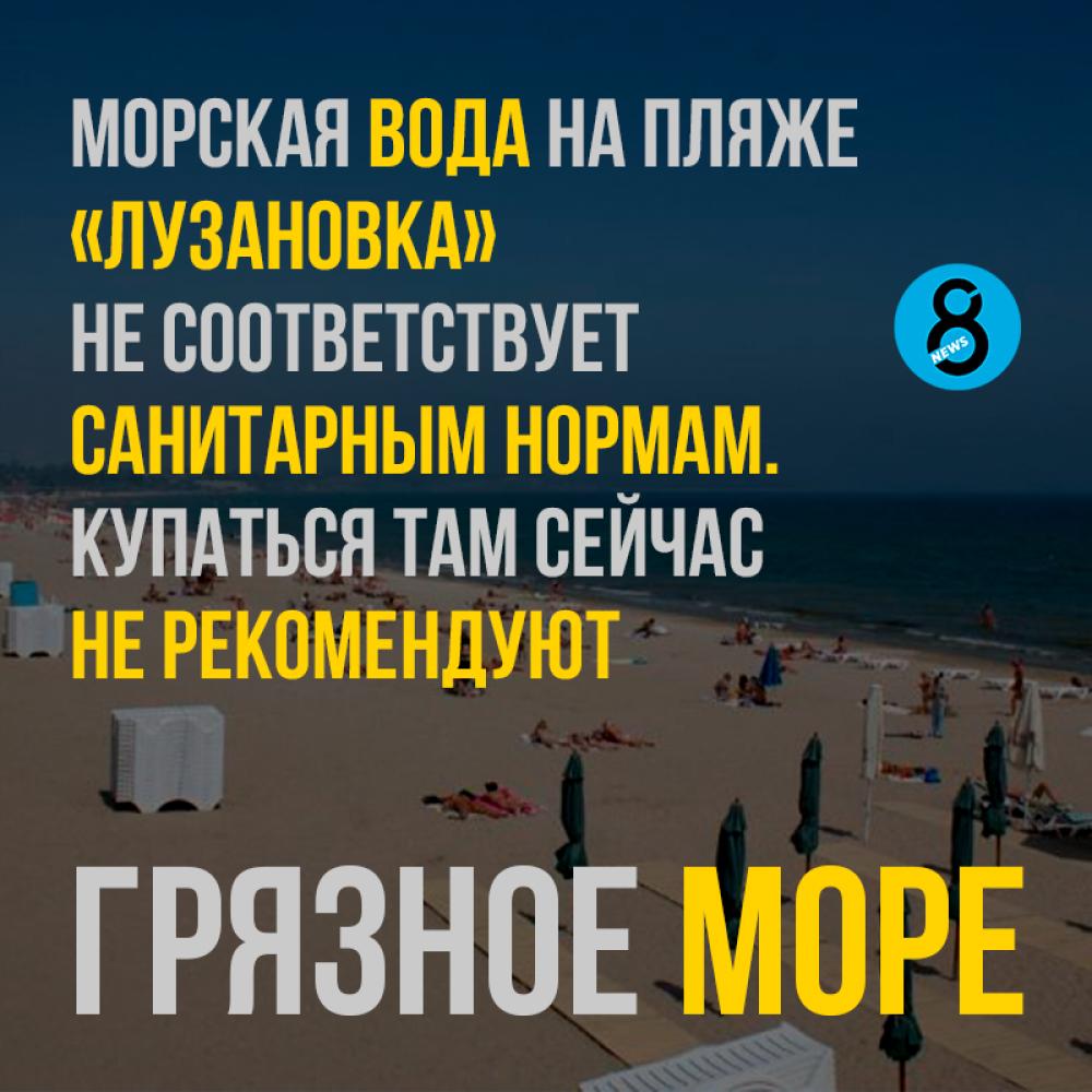 Морская вода на пляже «Лузановка» не соответствует санитарным нормам