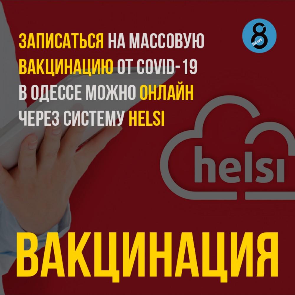Записаться на вакцинацию в Одессе через систему Helsi