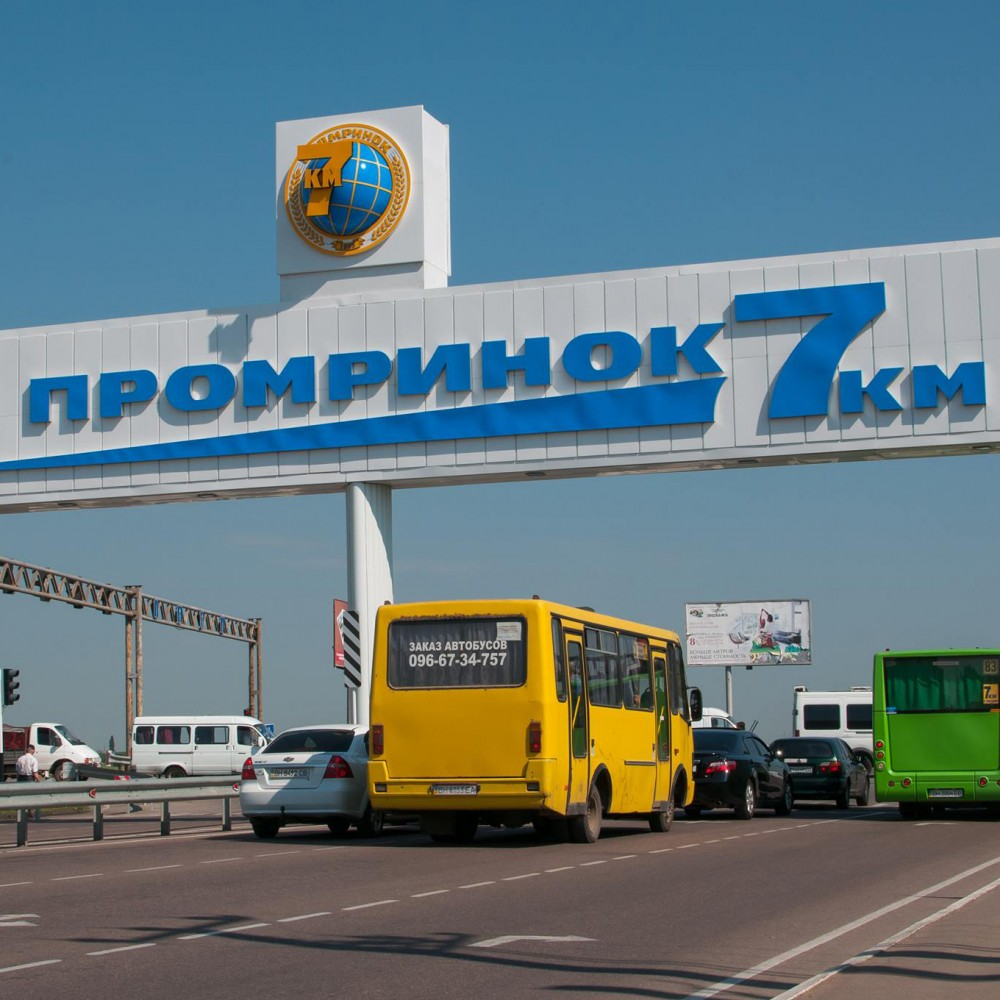 Мэрия отменила маршрутки на рынок «7-й км» по выходным