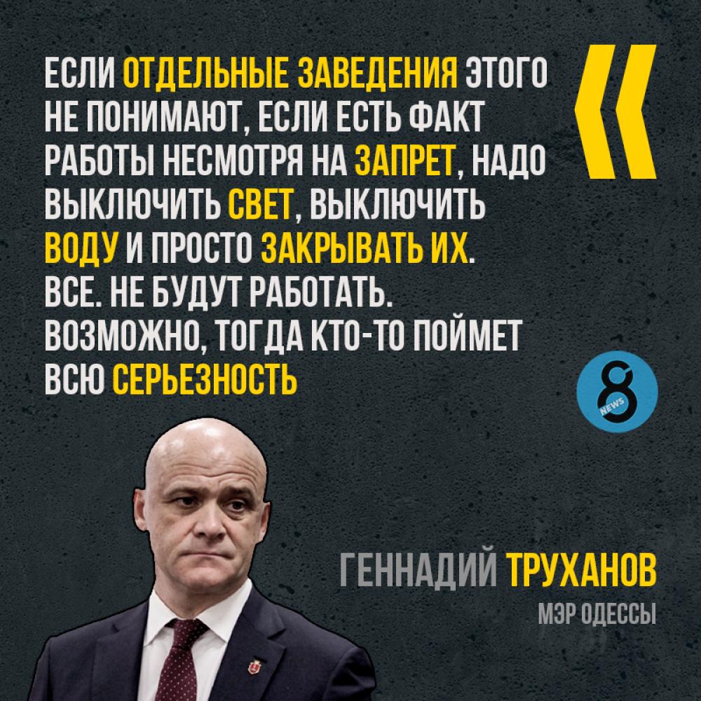 Мэр Одессы предложил вырубать свет и воду нарушителям карантина