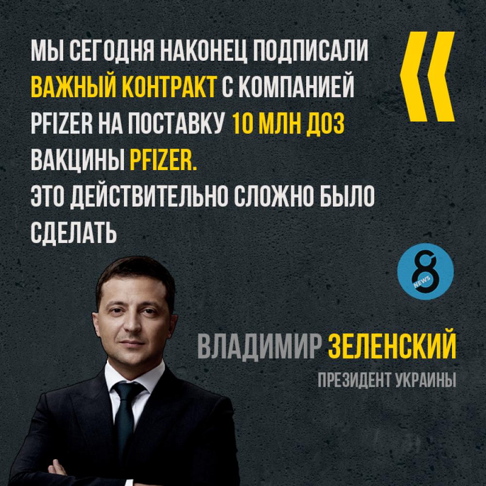 Зеленскому удалось договориться о поставке 10 млн доз элитной вакцины Pfizer в Украину