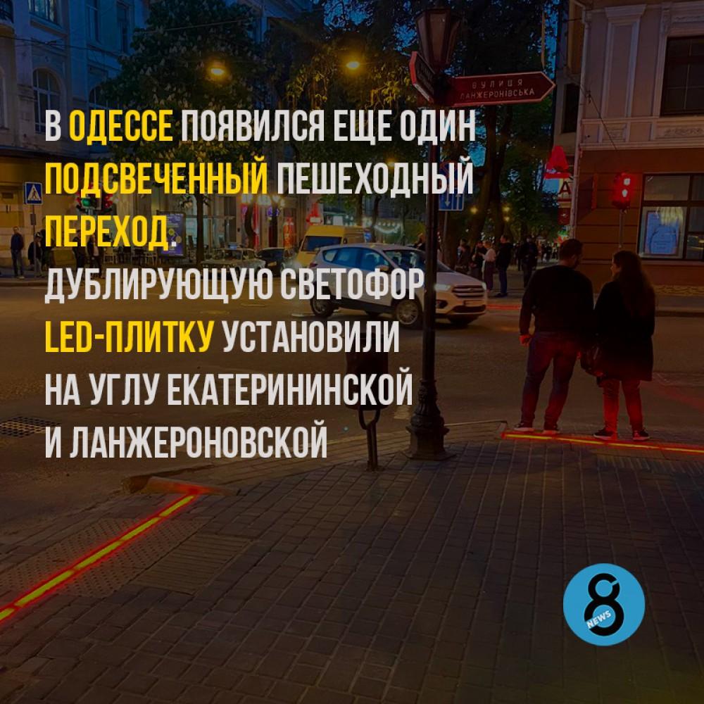 В Одессе появился еще один подсвеченный пешеходный переход