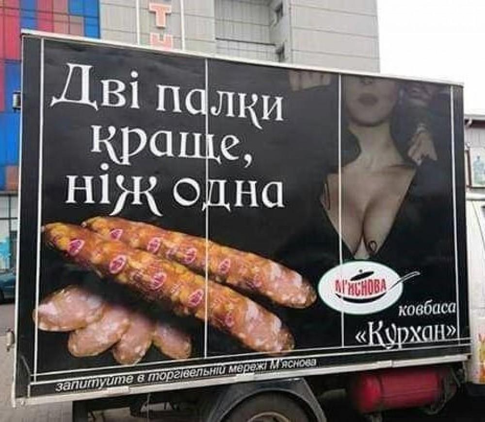 Сексизму стоп // ВР запретила унизительную рекламу