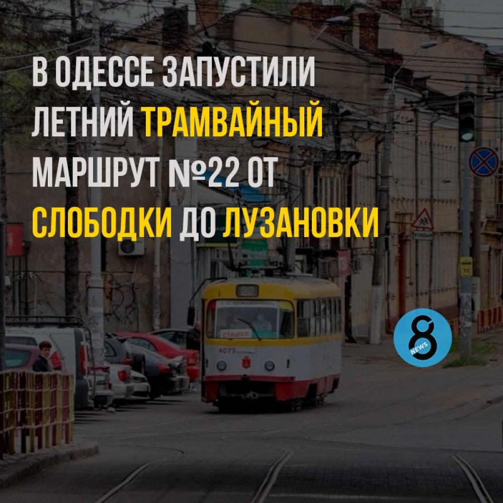 В Одессе запустили летний трамвайный маршрут №22 от Слободки до Лузановки
