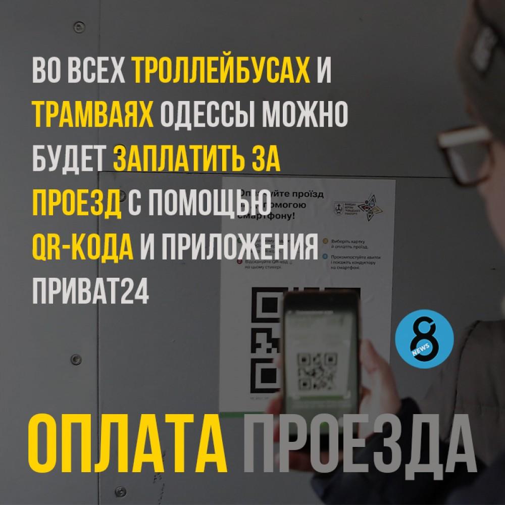 В Одессе можно будет заплатить за проезд через QR-код