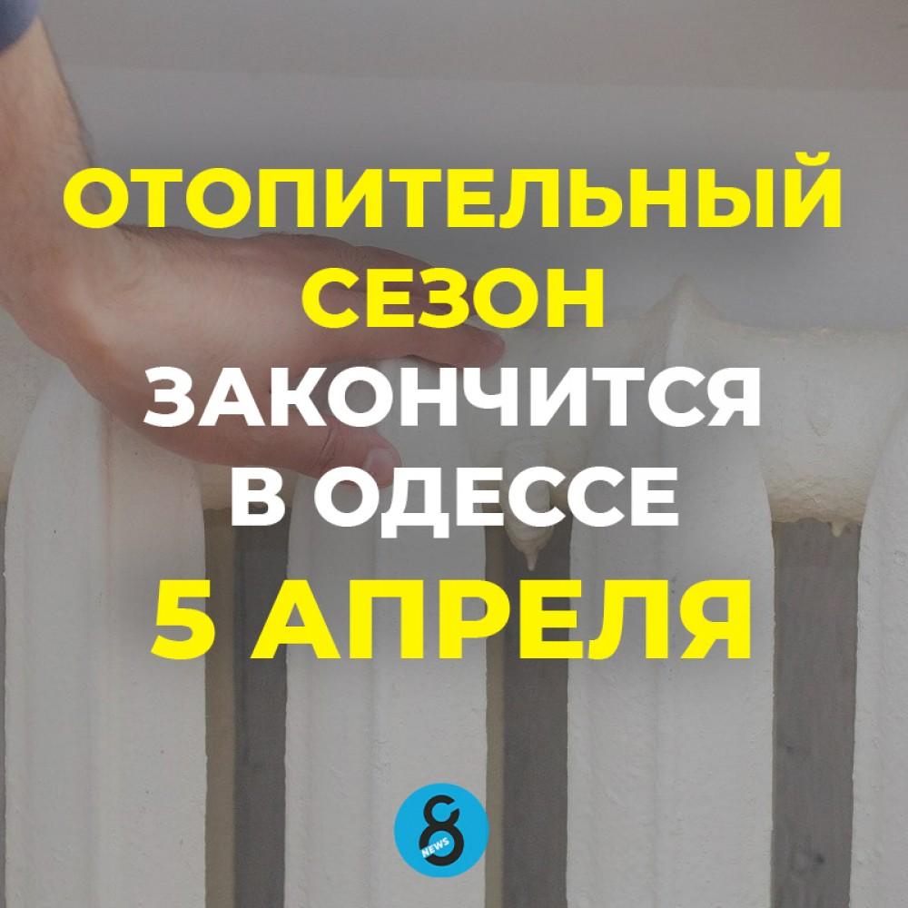 Стало известно, когда в Одессе отключат отопление