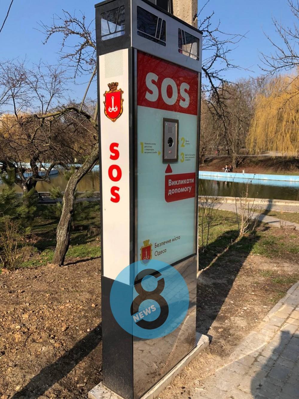 В парке Победы появилась кнопка вызова полиции