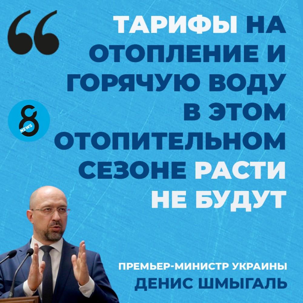 Денис Шмыгаль обещает не повышать тарифы в этом отопительном сезоне