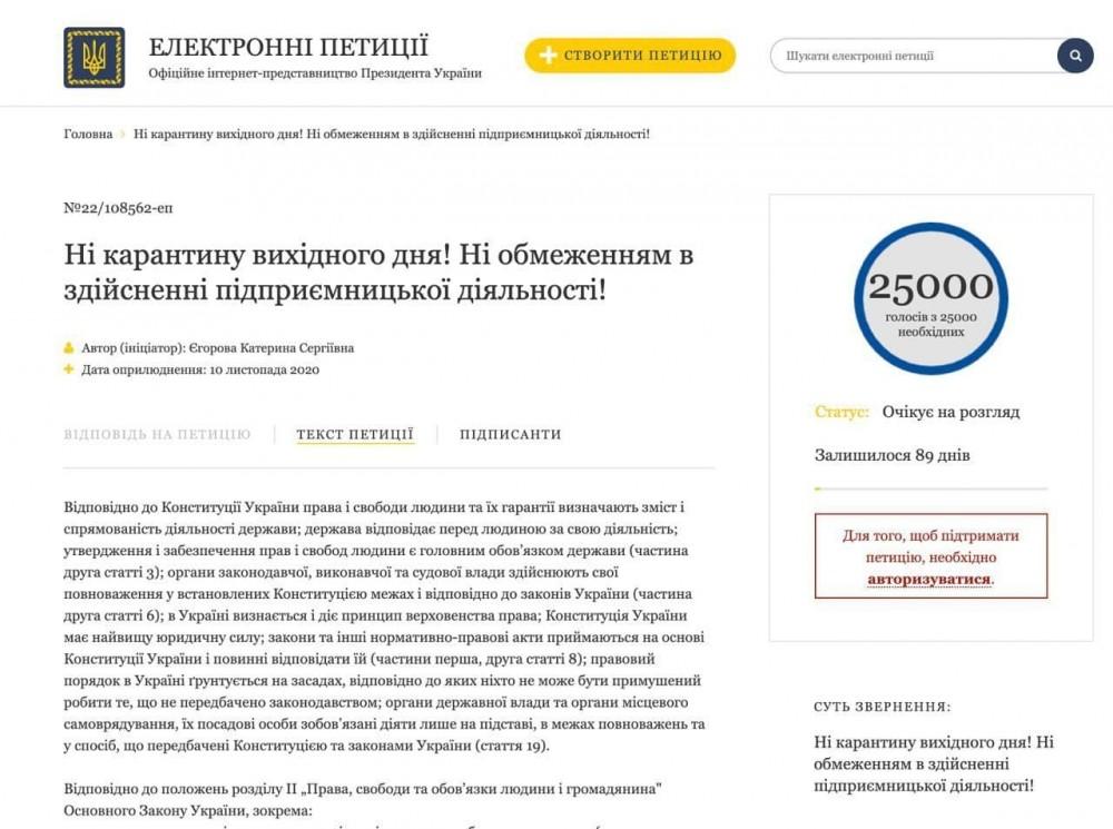 Зеленский рассмотрит петицию про отмену карантина выходного дня