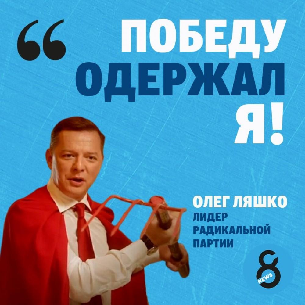 Ляшко обвинил оппонента в фальсификации выборов