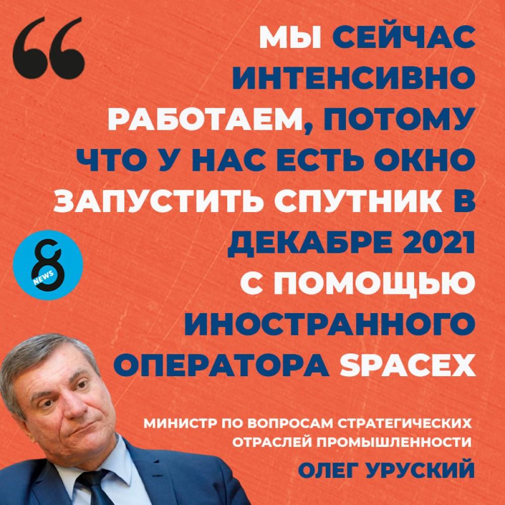 Украина запустит свой спутник на орбиту Земли