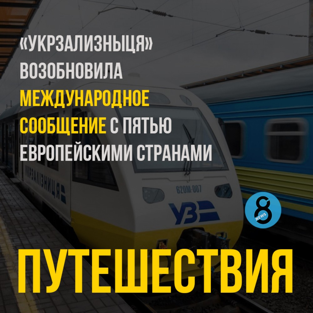 «Укрзализныця» открыла международное сообщение
