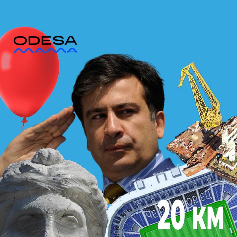 ТЕСТ Насколько внимательно вы следили за событиями Одессы в 2020 году?